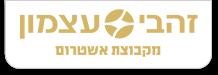 זהבי עצמון - ריצוף, קרמיקה ומוצרי אמבט